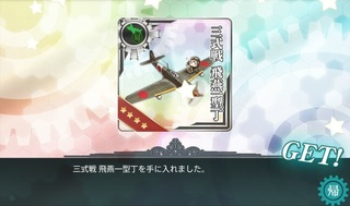 e-2ほーしゅ.jpg
